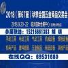 2019臨沂五金會_臨沂五金展