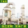 哪有合格的工业废气处理设备生产厂家-脉冲除尘器哪家好