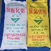 聚氯化铝推销-湖南好的聚氯化铝供货商是哪家