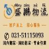 【盛鹏】托运公司 行李托运 电器托运 门到门服务 全国连锁