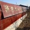 【振興環保】濟南玻璃鋼化糞池 濟南冷卻塔 濟南玻璃鋼一體泵站