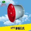广东CCC排烟风机厂家价格
