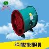福建工厂排烟风机专业生产厂家