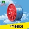 吉林htf消防排烟风机—吉林 ccc排烟风机厂家—逸旭空调