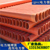 cpvc电力管 cpvc电力保护管 地埋穿线保护管