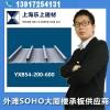 YXB54-200-600乐上楼承板