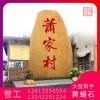 广东黄蜡石厂家良好园林 直销 广东大型村牌石 路边景观石