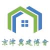 青岛约炮视频2020天津建材展览会10月份