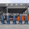 600QZB潜水轴流泵_雨水泵站轴流泵_轴流泵性能