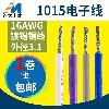 UL1015环保PVC电子线16awg镀锡铜线绝缘标定制线