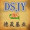DSNFJ防静电不发火地坪